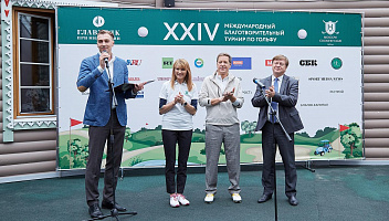 24th International charity golf tournament took place at the Moscow Country Club